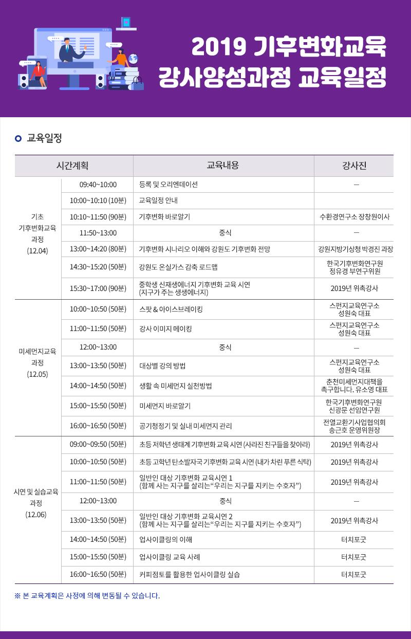 2019기후변화강사양성과정일정안내.jpg