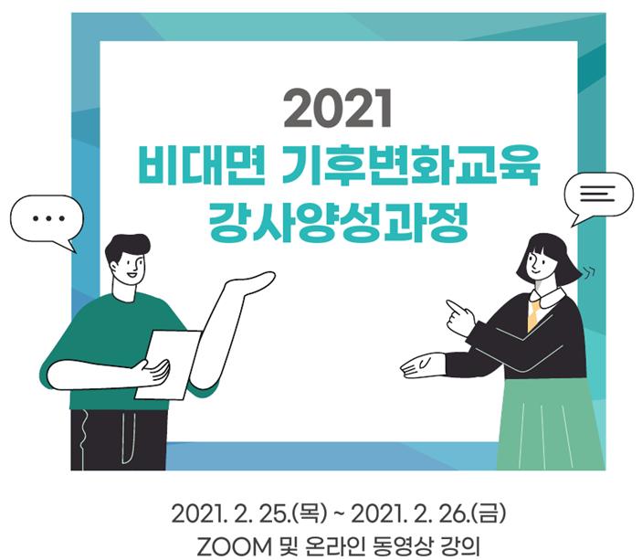 이미지_2021 비대면 강사양성과정.png