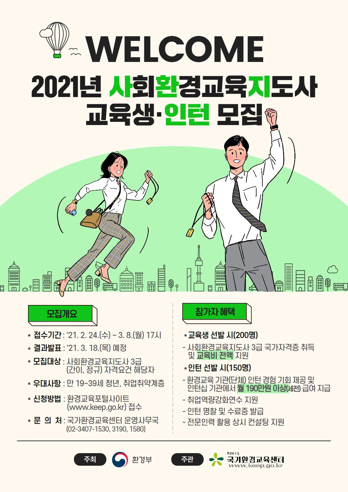 [포스터]사회환경교육지도사 교육생 인턴 모집 안내.png