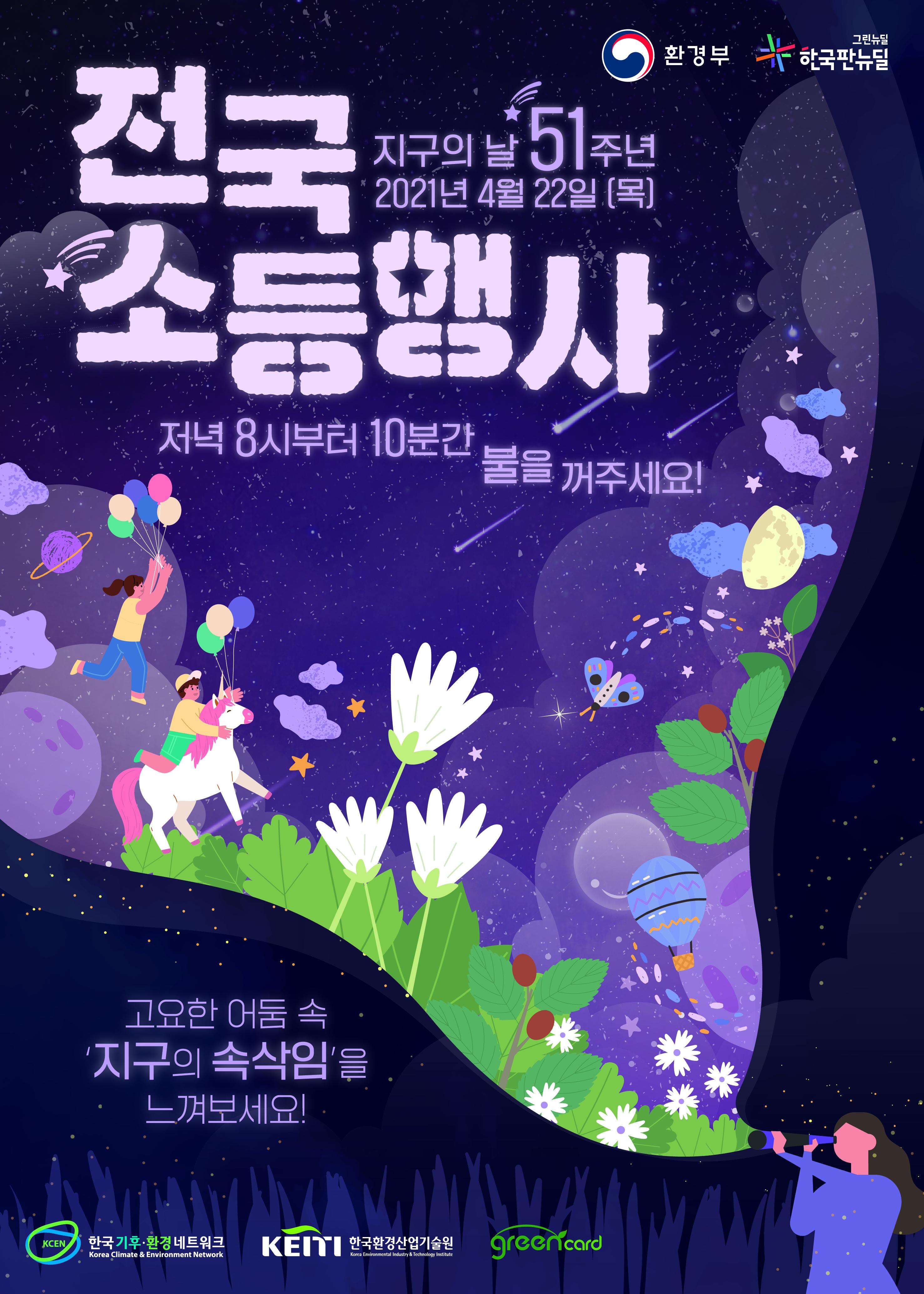 1. 소등_포스터.jpg